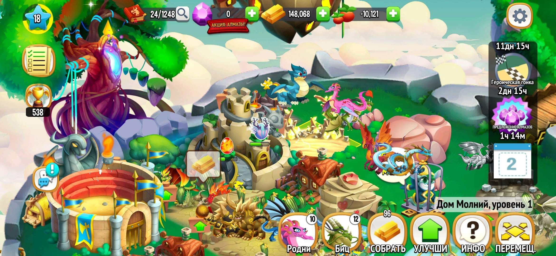 0_1581105124958_Screenshot_2020-02-07-22-45-53-295_es.socialpoint.DragonCity.jpg